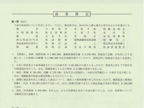 第1問.jpg