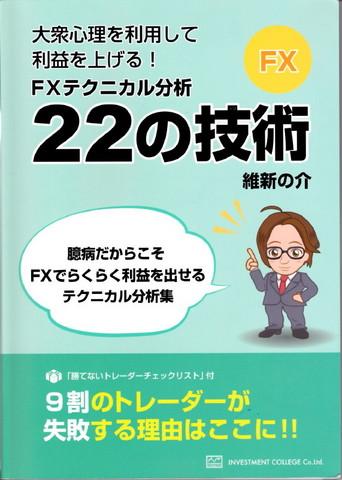 22の技術.jpg