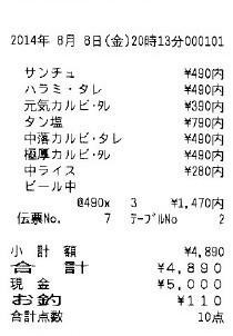 IMG_20140810_0001.jpg