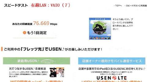 VAIO有線.jpg