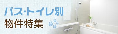 title-bath-toilet.jpg